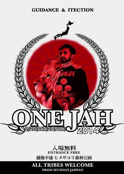 ONE JAH 2014