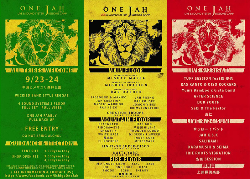 ONE JAH 2017
